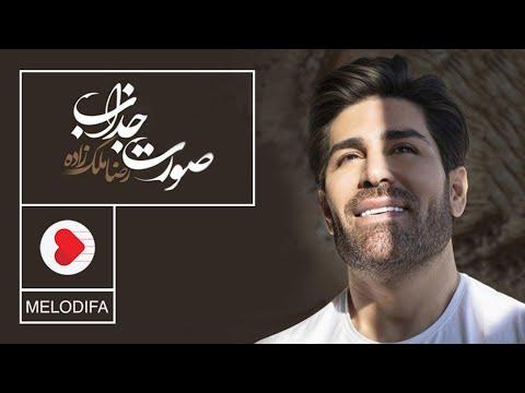 Reza Malekzadeh - Soorate Jazzab (رضا ملک زاده - صورت جذاب)
