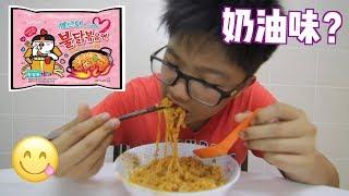 开箱最新的韩国辣面!Carbonara 口味!超级好吃????!