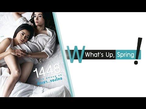"What's Up Spring 21/11/57 : "" 1448 รักเราของใคร "" หนังรักประเด็นร้อน"