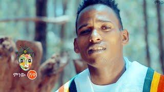 Musique éthiopienne : Ashraq Hassen Ashraf Hassan - Nouvelle musique éthiopienne 2021 (vidéo officielle)