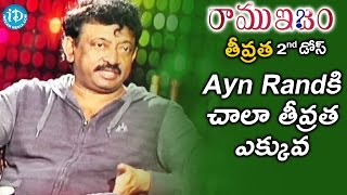 Most intense person in my life is ayn rand - rgv || ramuism 2nd dose || #rgv || ramuism intensity