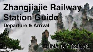 Zhangjiajie Railway Station Guide - departure and arrival