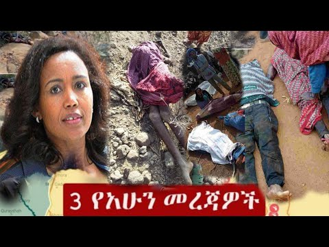 ETHIOPIA ሰበር መረጅ ዛሬ | Ethiopian news | today April 17, 2021