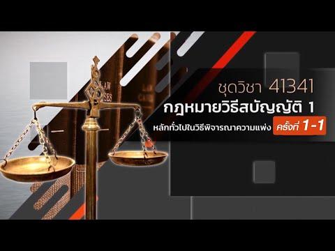 ◣ มสธ.◢  สื่อสอนเสริมชุดวิชา 41341 กฏหมายวิธีสบัญญัติ1 ครั้งที่ 11 ผลิตภาค1/2562