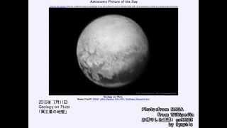 2015年 7月11日 「冥王星の地質」-Astronomy Picture of the Day