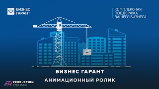 Бизнес Гарант | Юридические услуги(, 2016-08-27T09:37:37.000Z)