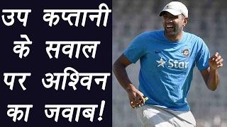 R Ashwin not obsessed on becoming Vice Captain | वनइंडिया हिंदी