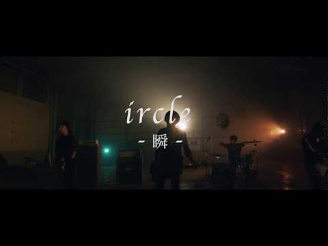 ircle「瞬」Music Video