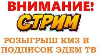 СТРИМ ПО РОЗЫГРЫШУ MECOOL KM3 И ПОДПИСКИ ЭДЕМ!!!...
