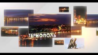 Тернополь достопримечательности(Достопримечательности Тернополя. В слайд-шоу представлены самые интересные места и виды Тернополя. В ролик..., 2016-03-23T21:35:17.000Z)