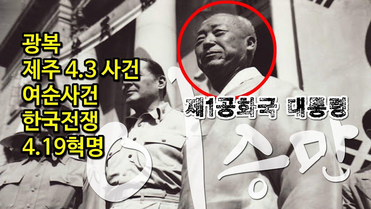 대한민국 격동의 제1공화국, 광복부터 한국전쟁 그리고 4.19혁명까지! | 역사 검색질 외전