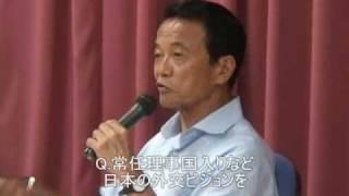 麻生太郎総裁 若者と語らうPART1 2009.8.23