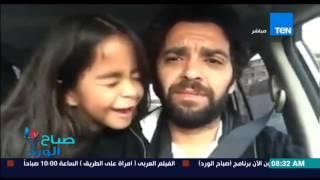 صباح الورد - فيديو كوميدي لمذكرات أب وإبنته زهقانين من زحمة كوبري أكتوبر