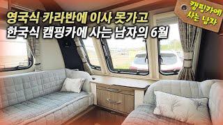 영국식 카라반에 이사 못가고 한국식 캠핑카에 사는 남자…