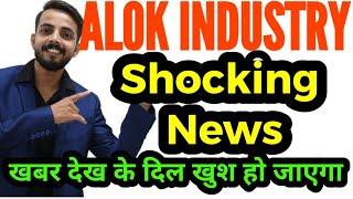 ALOK INDUSTRY LATEST GOOD NEWS  NEXT TARGET PRICE