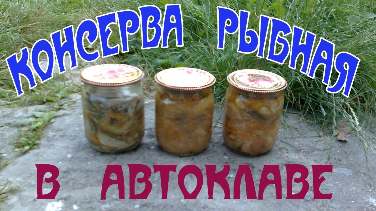 как приготовить рыбу в томатном соусе в автоклаве