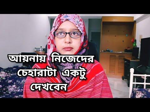 খারাপ কমেন্ট করে আয়নায় একটু নিজেকে দেখে নিবেন /Bangladeshi Vlogger.