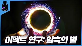 이펙트 연구:암흑의 별/Effect research:Dark star
