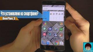 Что установлено на моем телефоне OnePlus 3?