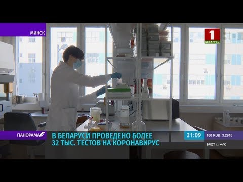Как в Беларуси борются с пандемией? Медики рассказали о своей работе. Панорама