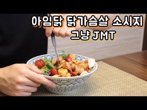 닭가슴살 소시지 에서 이런 맛이? 아임닭 프랑크 닭가슴살 소시지 시식!