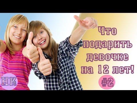 Что подарить девочке подростку – подарки девочке подростку