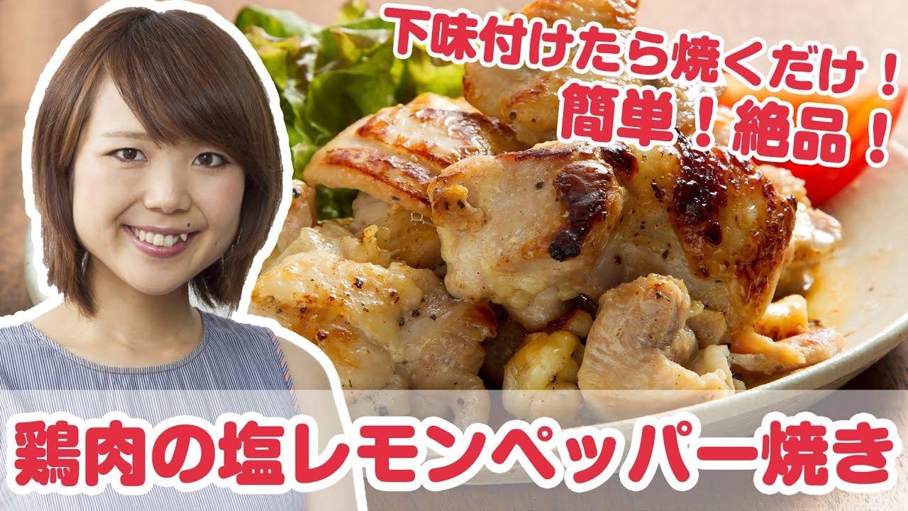 山本 ゆり 鶏肉 レンジ