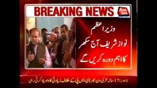 PM Nawaz Sharif To Lay Foundation Of Multan Sukkur Motorway Today