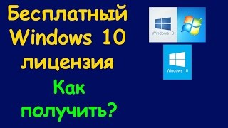 Лицензионный windows 10 бесплатно