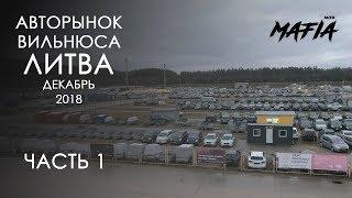 Цены На Авто Под Растаможку, Литва, Г.Вильнюс (Декабрь 2018) Часть 1