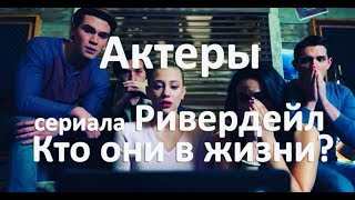 Актеры Ривердейл