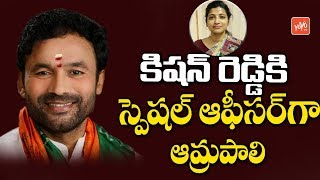 Download lagu IAS officer Amrapali Appointed As Minister Kishan Reddy s Special Officer BJP GHMC YOYO TV MP3