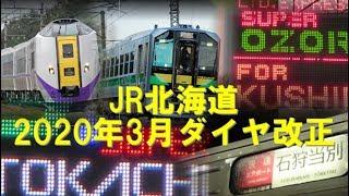 2020年3月ダイヤ改正 北海道地区での動き