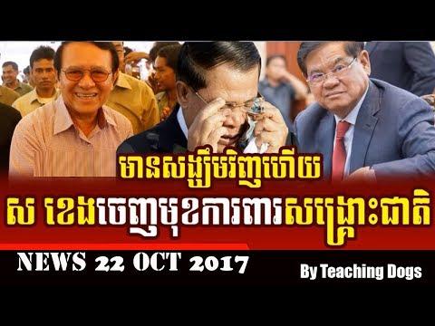 Cambodia Hot News: WKR World Khmer Radio Evening Sunday 10/22/2017