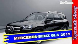 Авто обзор - Mercedes-BENZ GLS 2019 – Новое Поколение Mерседес GLS