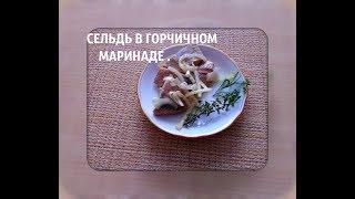 горчичный маринад для сельди.  Вкусный рецепт