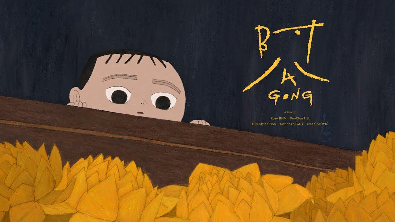 阿公 A Gong Grandpa  - Animation Short Film 2018 - GOBELINS