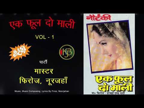 Ek Phool Do Mali Nautanki Vol 1- सुपरहिट नौटंकी ड्रामा | मास्टर फिरोज, नूरजहाँ | MP3 Audio Jukebox