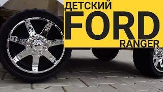 ⭐ Детский электромобиль FORD RANGER F-150. Обзор.