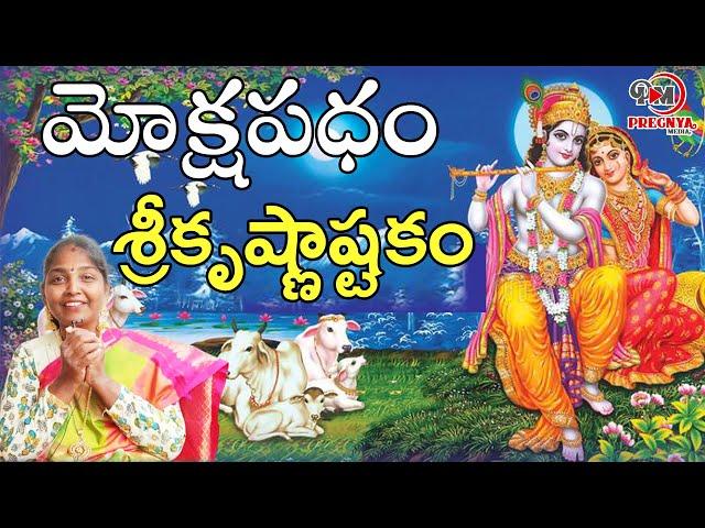 Sri Krishna Ashtakam   శ్రీకృష్ణాష్టకం   Manjula Sri    Sri Krishnashtami   #PregnyaMedia