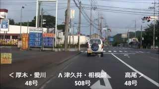 神奈川県道508号(厚木城山)