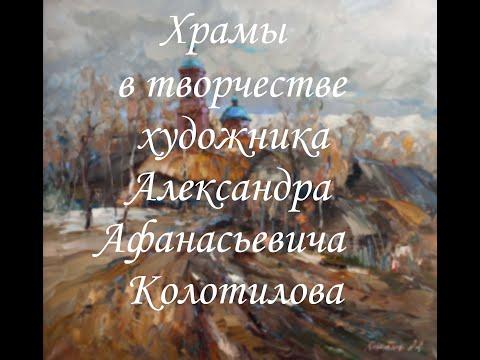 Храмы в творчестве художника Александра Афанасьевича Колотилова