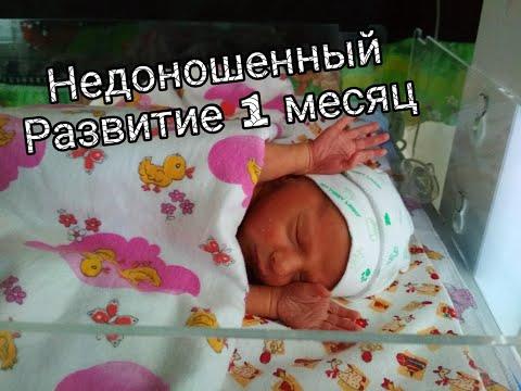 Как развивается недоношенный ребенок форум