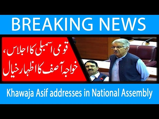 Khawaja Asif addresses in National Assembly   17 Oct 2018   92NewsHD