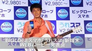 BIGLOBEスマホ「うれスマ」新端末WEBムービー発表会(2014/09/08) <関...