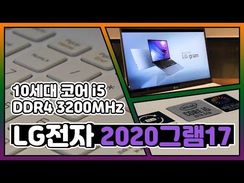 2020년에도 그램은 계속 된다  / 노트북 리뷰 LG전자 2020 그램17 17ZD90N-VX50K [노리다]