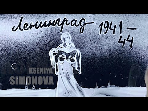 Snow Art-Never Forget-Kseniya Simonova(Leningrad Siege Tribute)/Анимация снегом Блокада Ленинграда