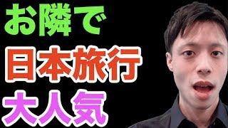 日本旅行が大人気 thumbnail