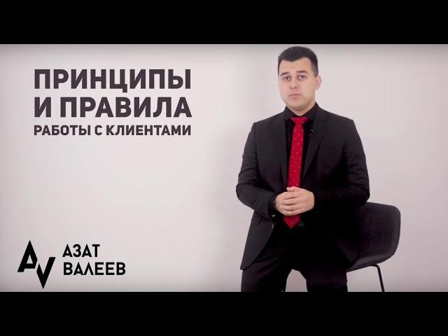 Принципы работы с клиентами | Азат Валеев