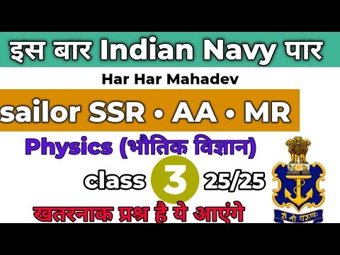 Class 03 | Navy SSR,AA,MR 2020 | Physics By Ram | Science Questions